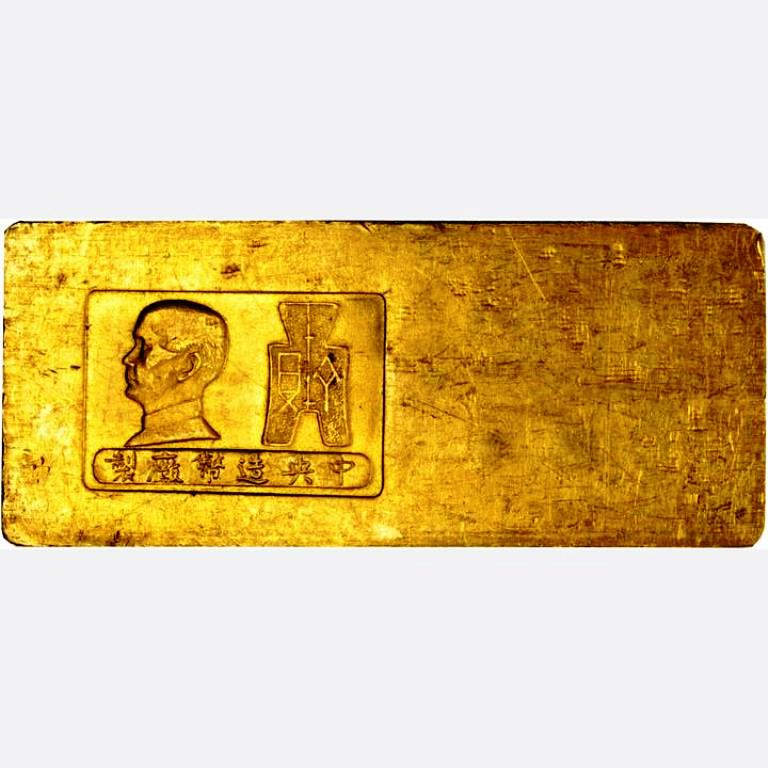 G003 very rare 1945 China Republic Central Mint 5 Tael Gold extr